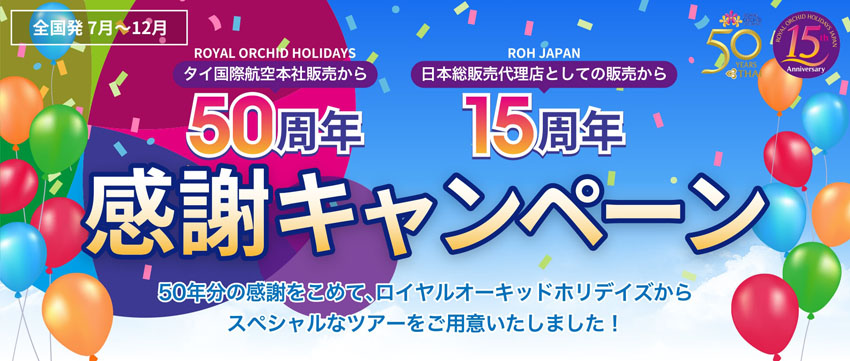 ロイヤルオーキッドホリデイズ50周年 ROHジャパン15周年 感謝キャンペーン