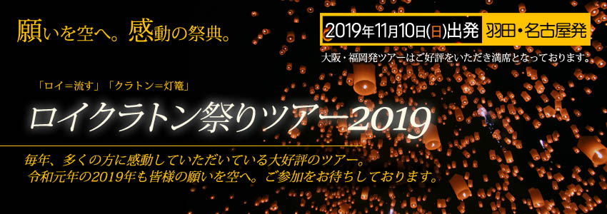 ロイクラトン祭りツアー2019 2019年11月10日出発チェンマイ5日間